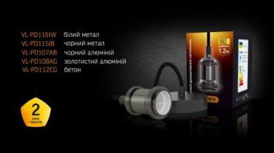 Світильник підвісний декоративний VIDEX Е27 1,1 м Бетон