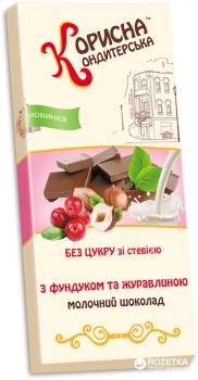 Упаковка молочного шоколада Корисна Кондитерська с фундуком и клюквой со стевией 100 г х 15 шт (14820158920318)