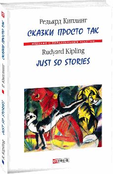 Сказки просто так (тв) - Киплинг Р. (9789660389212)