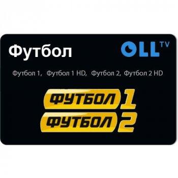 Подписка OLL.TV пакет «Футбол» на 3 месяца (2603kit-3)