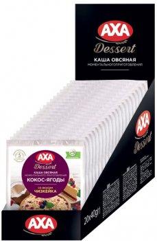 Упаковка каші вівсяної AXA миттєвого приготування з лісовими ягодами, кокосом і зі смаком чизкейка 40 г х 20 шт. (4820008129666)