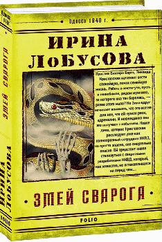 Змей Сварога - Лобусова И. (9789660391321)