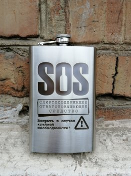Фляга с гравировкой Hip Flask SOS, 10 унц HF003