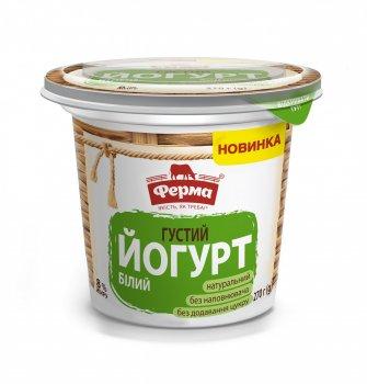Йогурт густий 8% Ферма стакан 250г