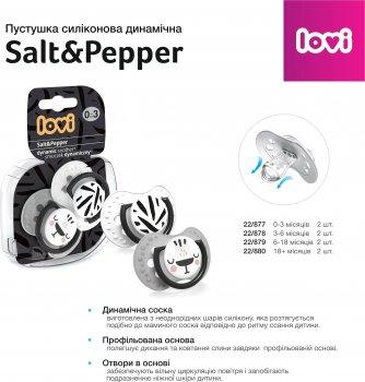Пустушка Lovi Salt&Pepper силіконова динамічна 6-18 місяців Біла із сірим 2 шт. (22/879)