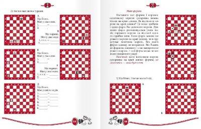 Шахи для дітей - Романова І. (9789669152794)
