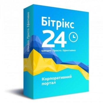 Бітрікс24. Корпоративний портал - 250