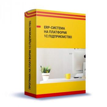 1С:Підприємство 8. Управління виробничим підприємством для України. Комплект на 10 користувачів + клієнт-сервер