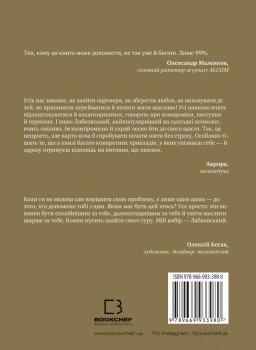 Хочу й буду. Прийняти себе, полюбити життя й стати щасливим - Лабковський М. (9789669933980)