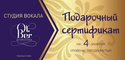 Подарунковий сертифікат на 4 заняття вокалом - рівень «ПРОСУНУТИЙ»