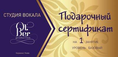 Подарунковий сертифікат на 1 заняття вокалом - рівень «БАЗОВИЙ»