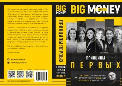 Big Money. Принципы первых Книга 2 - Евгений Черняк (9789669931634)