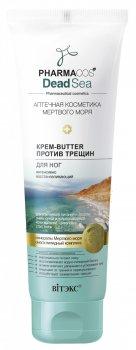 Крем-butter проти тріщин для ніг інтенсивно відновлюючий Витэкс Pharmacos Dead Sea 100 мл (4810153026934)