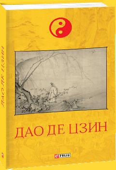 Дао де цзин - Лао-цзи (9789660392618)