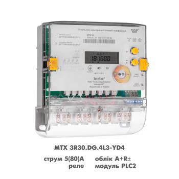 Електролічильник MTX 3R30.DG.4L3-YD4