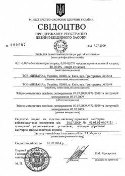 Антисептик Делана Септональ 100 мл 70% спирт