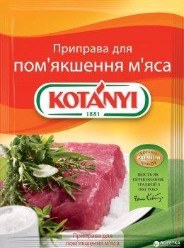Упаковка приправ для смягчения мяса Kotanyi 25 г х 25 шт (5995863502776)