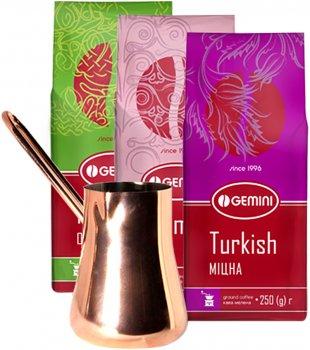 Набор Gemini кофе молотый Gemini Crema 250 г + Turkish 250 г + Medium 250 г + турка 200 мл в подарок (2005273544815)