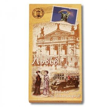 Шоколад на память «Львов ето город красавиц и батяров» молочный 95г Чоколядка