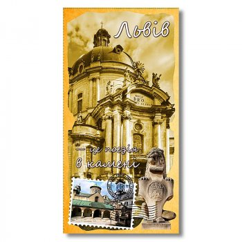 Шоколад на память «Львов это поэзия в камне» молочный 95г Чоколядка
