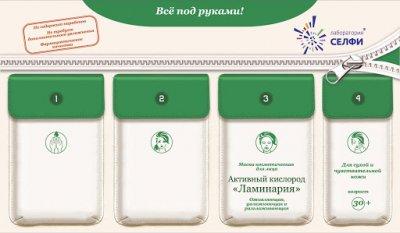 Комплект с маской SelfieLab Активный кислород ламинария для сухой и чувствительной кожи 30+ 22 г (4813360000155)