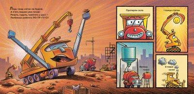 Тримайся міцно, моє будівництво - Шеррі Даскі Рінкер (9786177688906)