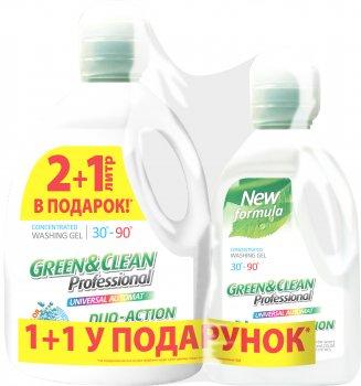 Набор универсальных гелей Green&Clean для цветной и белой одежды Professional 3 л + Professional 1.5 л (4823069702397)