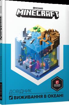 Minecraft. Довідник виживання в океані - Стефані Мілтон (9786177688739)