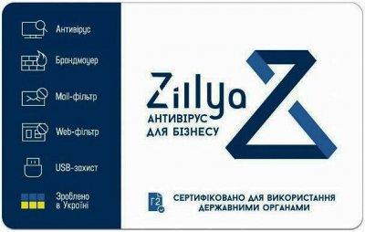 Антивирус Zillya! Антивирус для бизнеса для 1 ПК