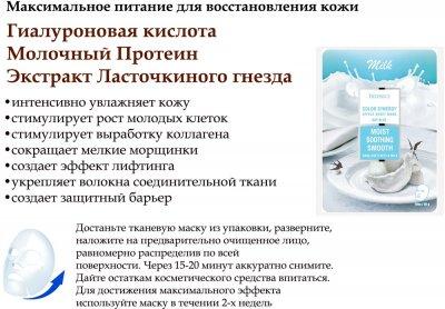 Питательная тканевая маска Deoproce Color Synergy Effect Sheet Mask Sky Blue с Гиалуроновой кислотой экстрактом птичьих Гнезд и молочным Протеином 20 г (dmcsessb20) (8809410033446)