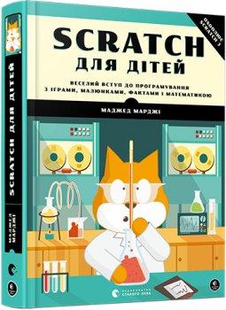 Scratch для дітей. Веселий вступ до програмування. Марджі Маджед (9786176797623)