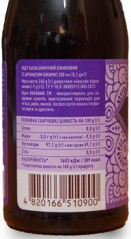Уксус бальзамический Kukhana ежевичный 200 мл (4820166510900)