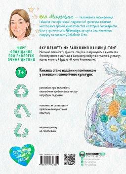 Ася і пластиковий світ - Ася Міцкевич (9786175772355)