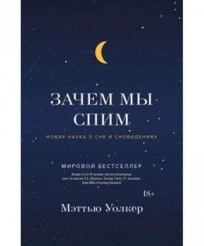 Книга Зачем мы спим. Новая наука о сне и сновидениях. Автор - Меттью Уолкер (Колибри)