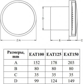Витяжний вентилятор Europlast EAT125 з кульковим підшипником білий