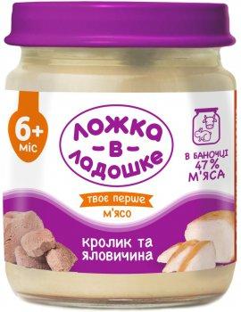 Упаковка м'ясного пюре Ложка в ладошке Кролик і яловичина з 6 місяців 100 г х 4 шт. (4815396002035)