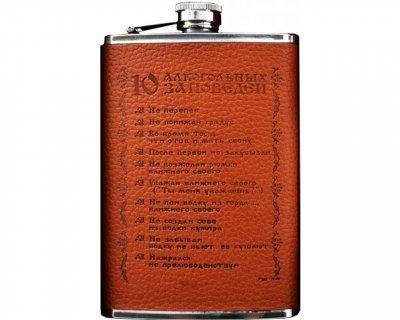 Фляга 10 Алкогольных заповедей 270 мл Гранд Презент YY-9