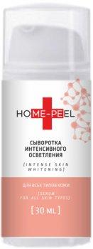 Сыворотка Home-Peel интенсивного осветления для всех типов кожи 30 мл (4820208890526)