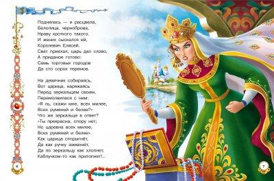 Сборник сказок - Пушкин А.С. (9786177655588)