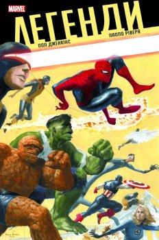 Комікс Легенди Marvel - Пол Дженкінс (9786177756254)