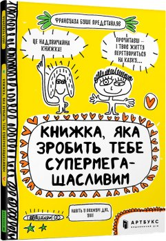 Книжка, яка зробить тебе супермегащасливим - Франсуаза Буше (9786177688999)