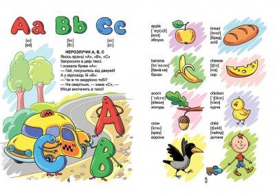 Про все на світі English для дітей - Борзова В.В. укладач (9789669358936)