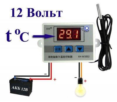 Терморегулятор цифровий термостат Kronos Xh-W3002 на 12В 120w (bks_01975)