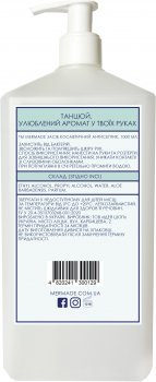 Антисептик-спрей для рук Mermade Coco Jambo 1 л (4820241301201)