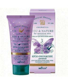 Дневной крем для склонной к куперозу кожи лица You and Nature Белита 45+ 30 мл (4899151024284)