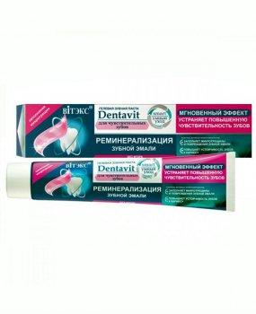 Гелевая зубная паста Dentavit Витекс Дентавит для чувствительных зубов Реминерализация зубной эмали без фтора 85 г (4899153027801)