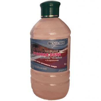 Рожева ропа Sivash сольовий розчин 1200 г