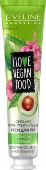 Восстанавливающий крем для рук Eveline I Love Vegan Food Avocado&Hibiscus 50 мл (5901761999327)