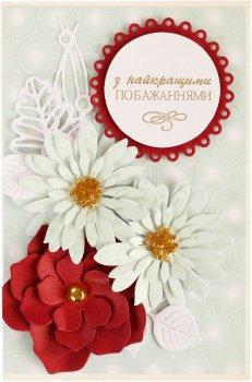 Набір для творчості Умняшка Кардмейкінг Виготовлення листівки (ОТК-013) (4820129200732)