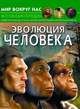 Мир вокруг нас. Эволюция человека (9789669875372)
